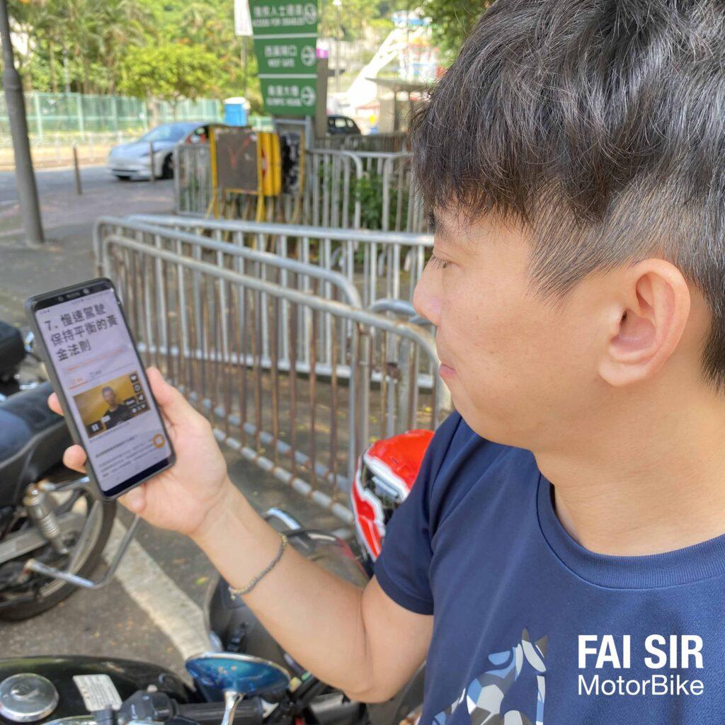 電單車網上課程