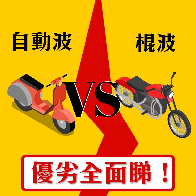 auto vs manual 1