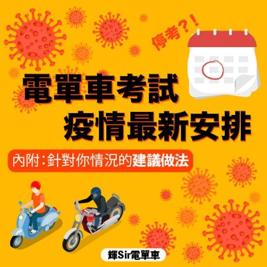 電單車考試疫情最新安排