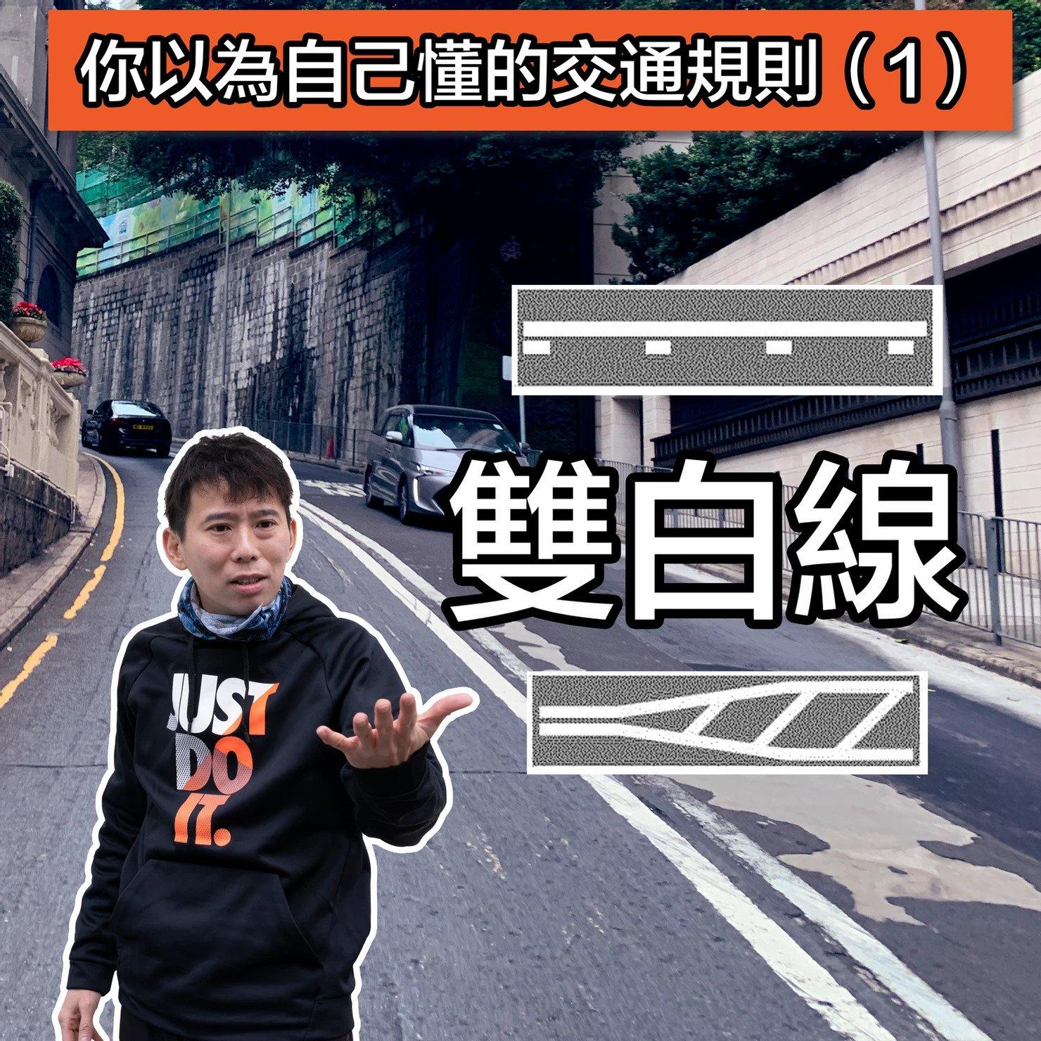 雙白線-交通規則