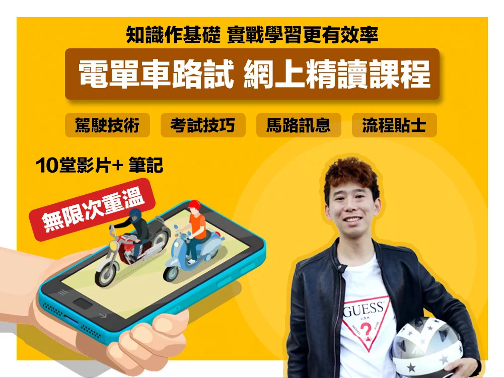 faisirmotorbike online driving course banner
