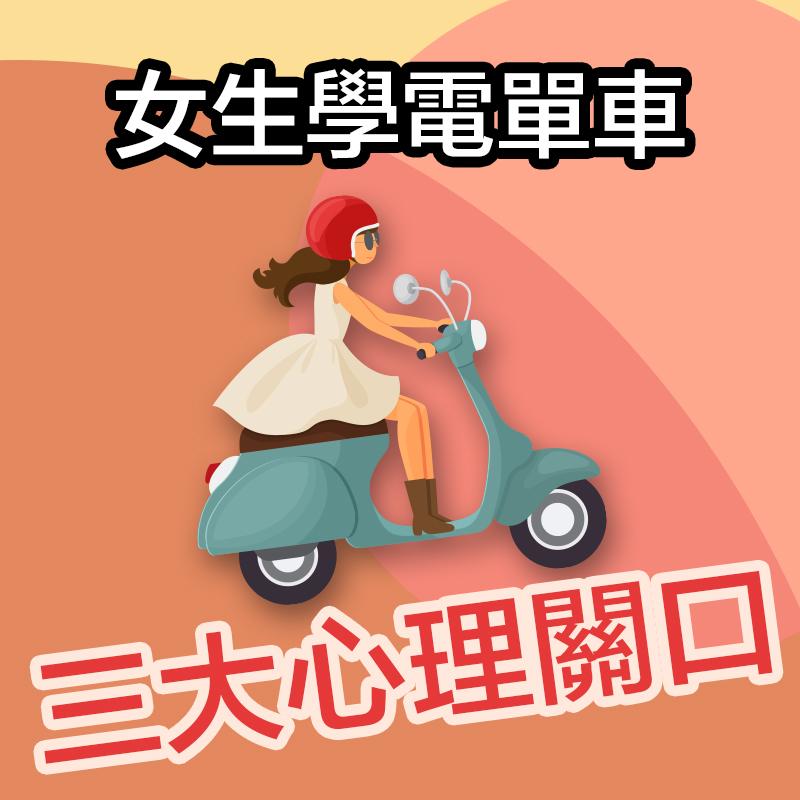girl learn bike