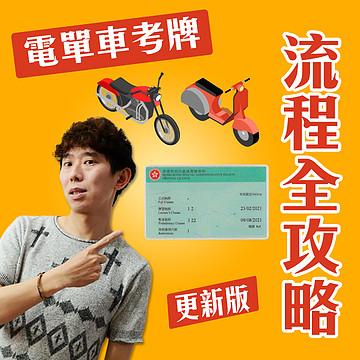 電單車考牌流程全攻略