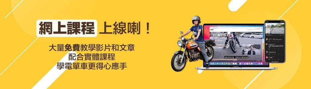 輝sir專業電單車網上課程